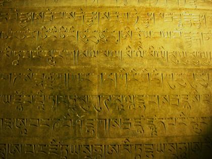 Tombe de l'empereur qianlong : dharanis
