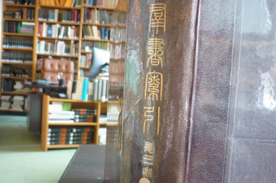 Bibliothèque CERTPJ - EPHE